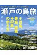 瀬戸の島旅 小豆島・豊島・直島+22島の歩き方