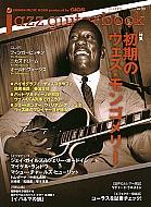jazz guitar book Vol.33 �V���R�[�E�~���[�W�b�N�E���b�N