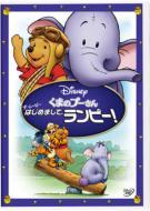 Disney/くまのプーさん ザ ムービー: はじめまして、ランピー!