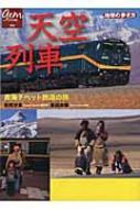 天空列車 青海チベット鉄道の旅 地球の歩き方GEM STONE