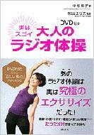 中村格子/Dvd付き 実はスゴイ! 大人のラジオ体操 講談社の実用book