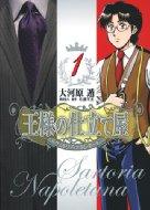 王様の仕立て屋 -サルトリア・ナポレターナ-1 ヤングジャンプコミックス