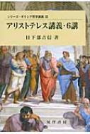 アリストテレス講義・6講 シリーズ・ギリシア哲学講義