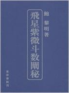 飛星紫微斗数闡秘 復刊