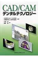 CAD/CAMデンタルテクノロジー
