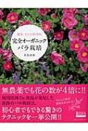 ローチケHMV真島康雄/オーガニック バラ栽培 Geibun Mook