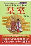 イラスト図解版 日本人なら知っておきたい皇室