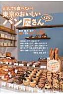 どうしても食べたい!東京のおいしいパン屋さん125