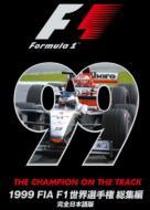 1999 FIA F1世界選手権総集編 完全日本語版 DVD版