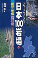 伊豆・甲信 瑞牆山ボルダー収録 フリークライミング日本100岩場