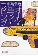 オール・マイ・ラビング 東京バンドワゴン 集英社文庫