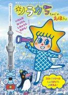 ソラカラちゃんのえほん 小学館のテレビ絵本シリーズ