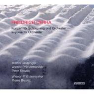 インパルス(ブーレーズ&ウィーン・フィル)、打楽器協奏曲(グルービンガー、エトヴェシュ&ウィーン・フィル)