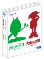 [my Neighbor Totoro]&[grave Of The Fireflies]nihondate Blu-Ray Tokubetsu Set