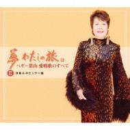 Yume...Watashi No Tabi -Peggy Hayama Aishouka No Subete 2 Yougaku & Popular Hen