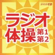 キング すく♪いく セレクション NHK CD::ラジオ体操 第1第2