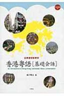 広東語初級教材 香港粤語 基礎会話