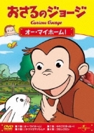 Curious George:Up A Tree