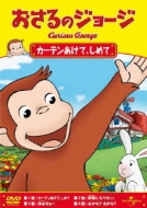 Curious George:Monkey Stagehand