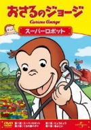 Curious George:Robot Monkey Hullabaloo