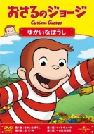 Curious George:The Fully Automatic Monkey Fun Hat