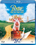 Babe 2:Pig In The City