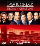 Law & Order 性犯罪特捜班 シーズン1 バリューパック