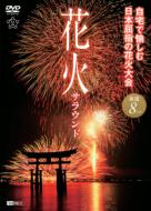 花火サラウンド 自宅で愉しむ日本屈指の花火大会 厳選8大会