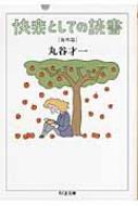快楽としての読書 海外篇 ちくま文庫