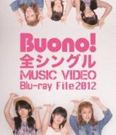 Buono! 全シングル Music Video Blu-ray File 2012