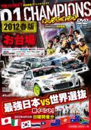 D1GP 東京ドリフト イン お台場 DVD 2012 春版