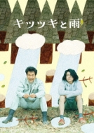 キツツキと雨  【DVD付豪華版】