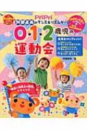 阿部直美のダンス&リズムゲーム 0・1・2歳児の運動会 PriPriブックス