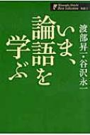 いま、論語を学ぶ 渡部昇一著作集・対話