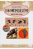 はじめて学ぶ日本の戦争児童文学史 シリーズ・日本の文学史