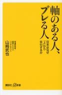 軸のある人、ブレる人 日本はなぜ「上」から劣化するか 講談社プラスアルファ文庫