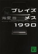 ブレイズメス1990 講談社文庫