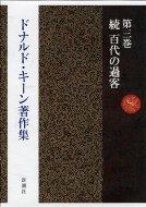 ドナルド・キーン著作集 日記にみる日本人 第3巻 続 百代の過客