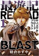 最遊記RELOAD BLAST 1 IDコミックス/ZERO-SUMコミックス