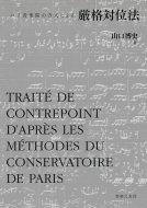 パリ音楽院の方式による厳格対位法