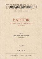 OGT247 バルトーク/管弦楽のための協奏曲 Sz.116,BB123