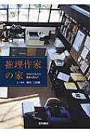 推理作家の家 名作のうまれた書斎を訪ねて