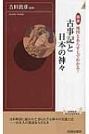 図説 地図とあらすじでわかる!古事記と日本の神々 青春新書INTELLIGENCE