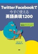 Twitterfacebookで今すぐ使える英語表現1200