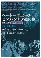 ベートーヴェンのピアノ・ソナタ第30番op.109批判校訂版 分析・演奏・文献