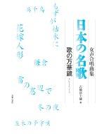 女声合唱曲集 日本の名歌 歌の万華鏡(カレイドスコープ)