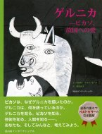 HMV&BOOKS onlineアラン・セール/ゲルニカ -ピカソ、故国への愛