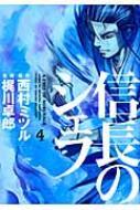 信長のシェフ 4 芳文社コミックス
