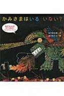 かみさまはいるいない? 谷川俊太郎さんの「あかちゃんから絵本」