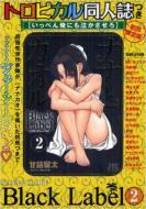 ナナとカオル Black Label 2 トロピカル同人誌付き初回限定版 ジェッツコミックス